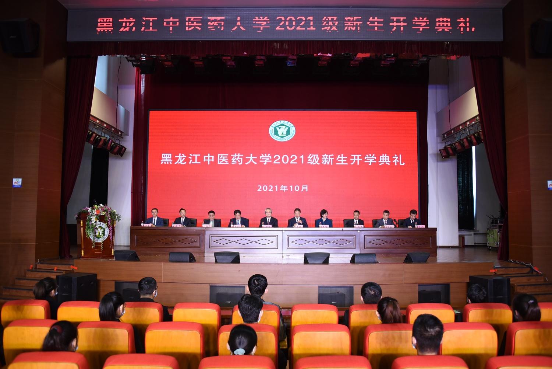 黑龙江中医药大学2021级新生开学典礼现场。黑龙江中医药大学 供图