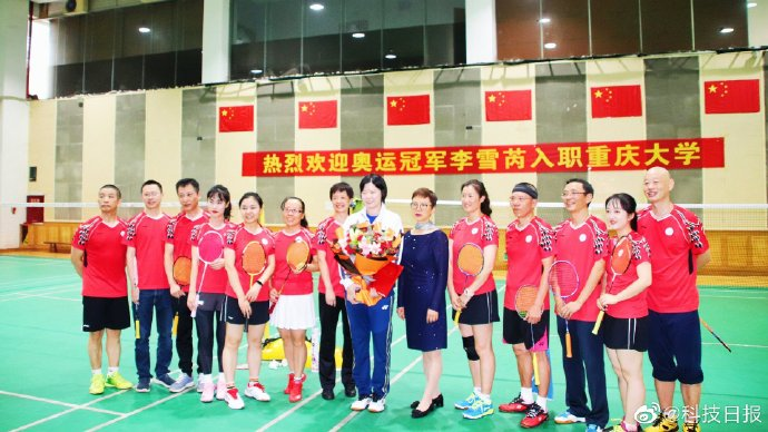 羽毛球奥运冠军李雪芮入职重庆大学任副教授