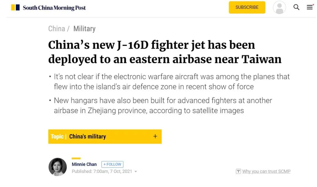 《南华早报》相关报道的页面截屏。
