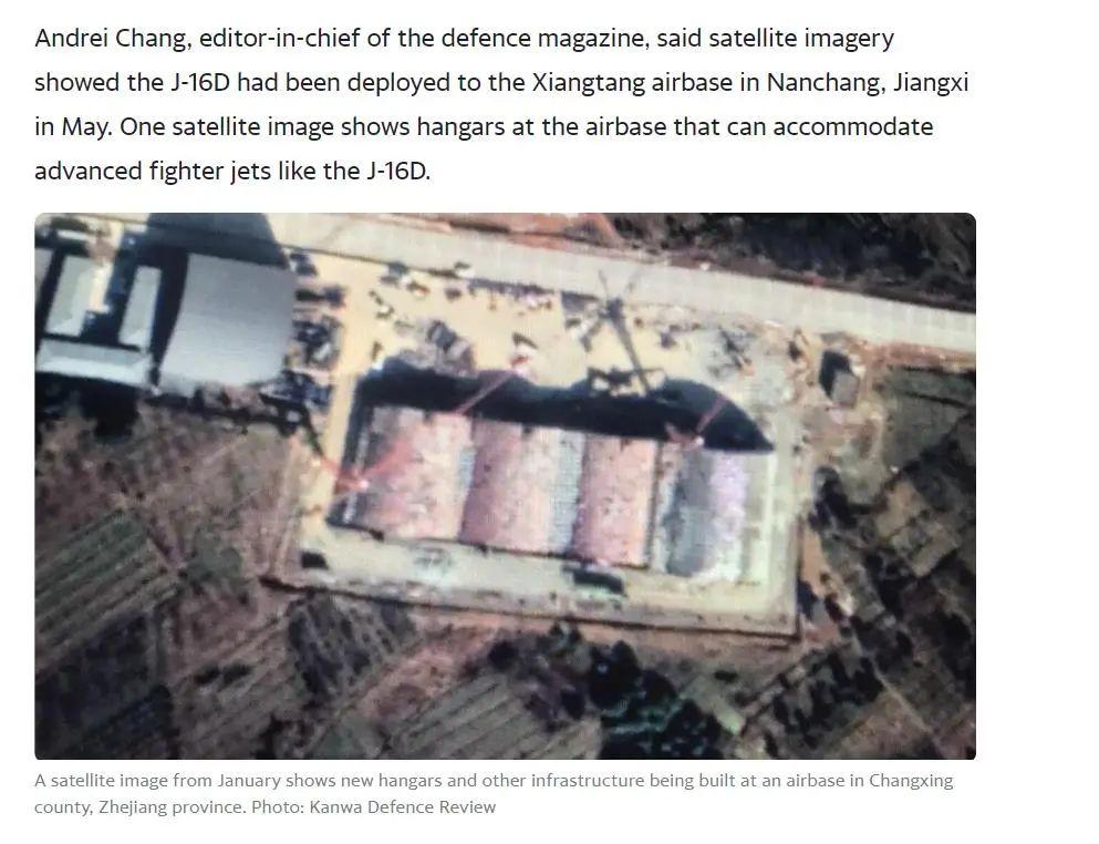 """港媒报道中引用的""""浙江基地建设""""卫星图。"""