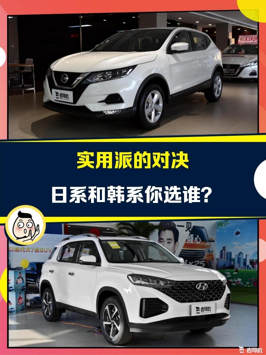 13万元左右你怎么选? 逍客 VS 北京现代ix35