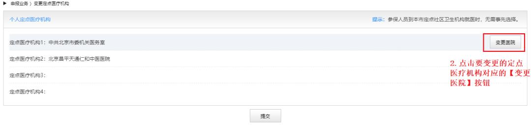 北京职工可以自己修改定点医院了!手把手教你办理→