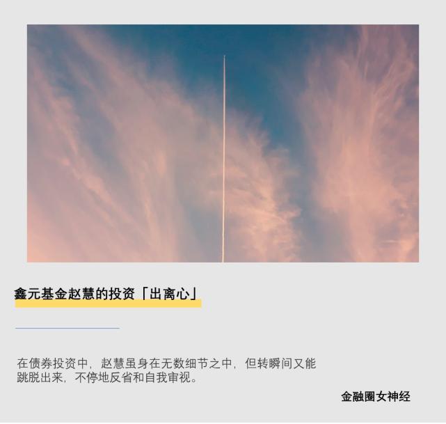 《【杏耀平台手机版登陆】鑫元基金赵慧的投资「出离心」》