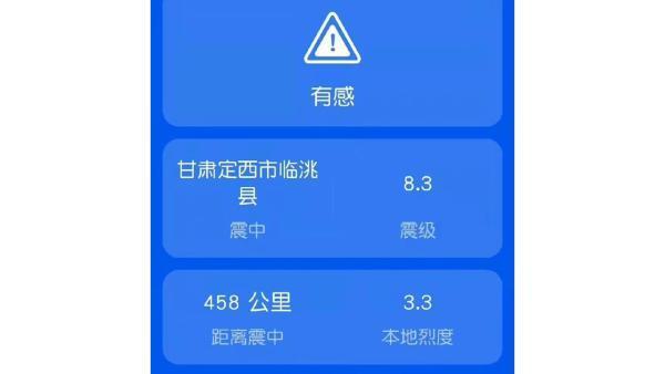 临洮县8.3级地震?甘肃省地震局:该时间段未发生地震事件