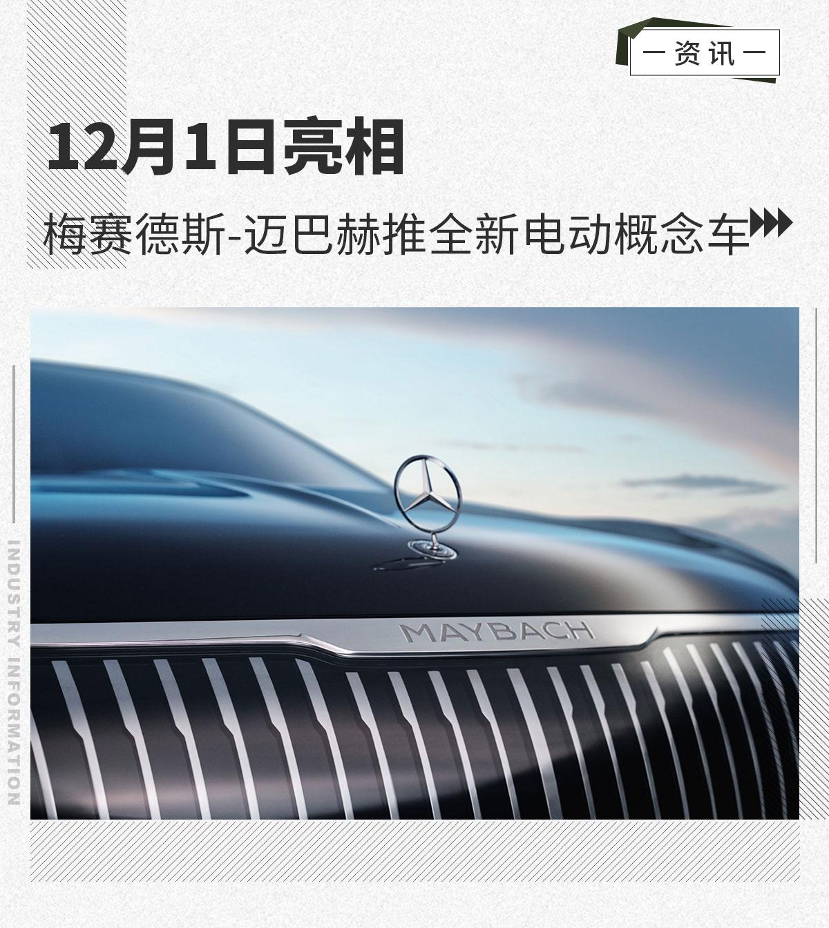 12月1日亮相 梅赛德斯-迈巴赫推全新电动概念车