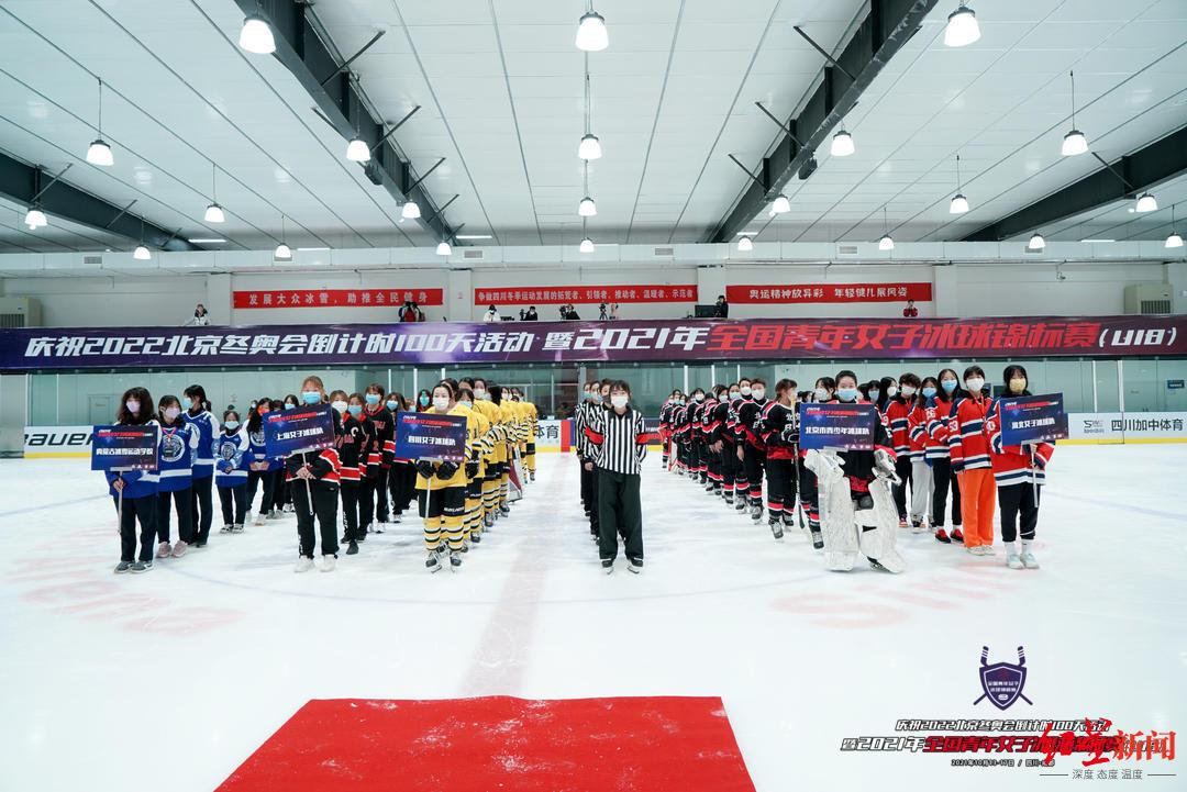 U18全国青年女子冰球赛在蓉开赛