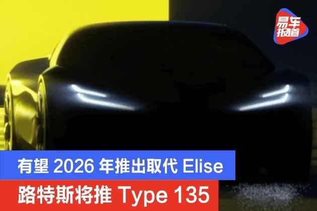 路特斯将推Type 135 有望2026年推出取代Elise