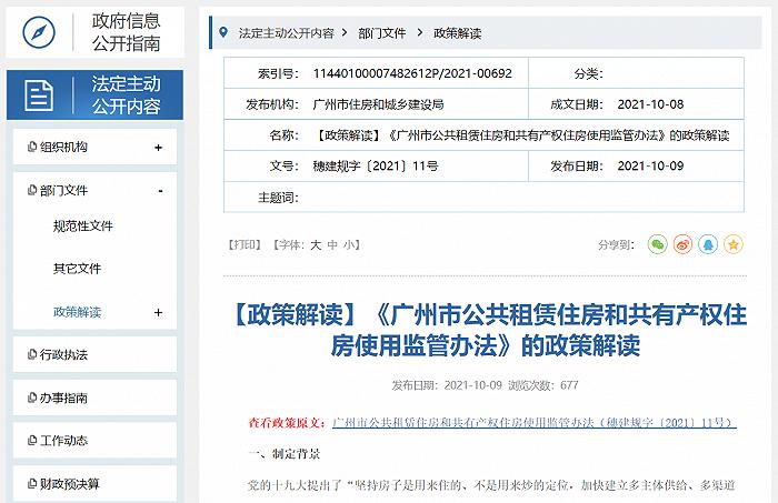 最新资讯︱广佛环线西环计划年内动工,总投资245亿元、广州公租房可迁入户籍