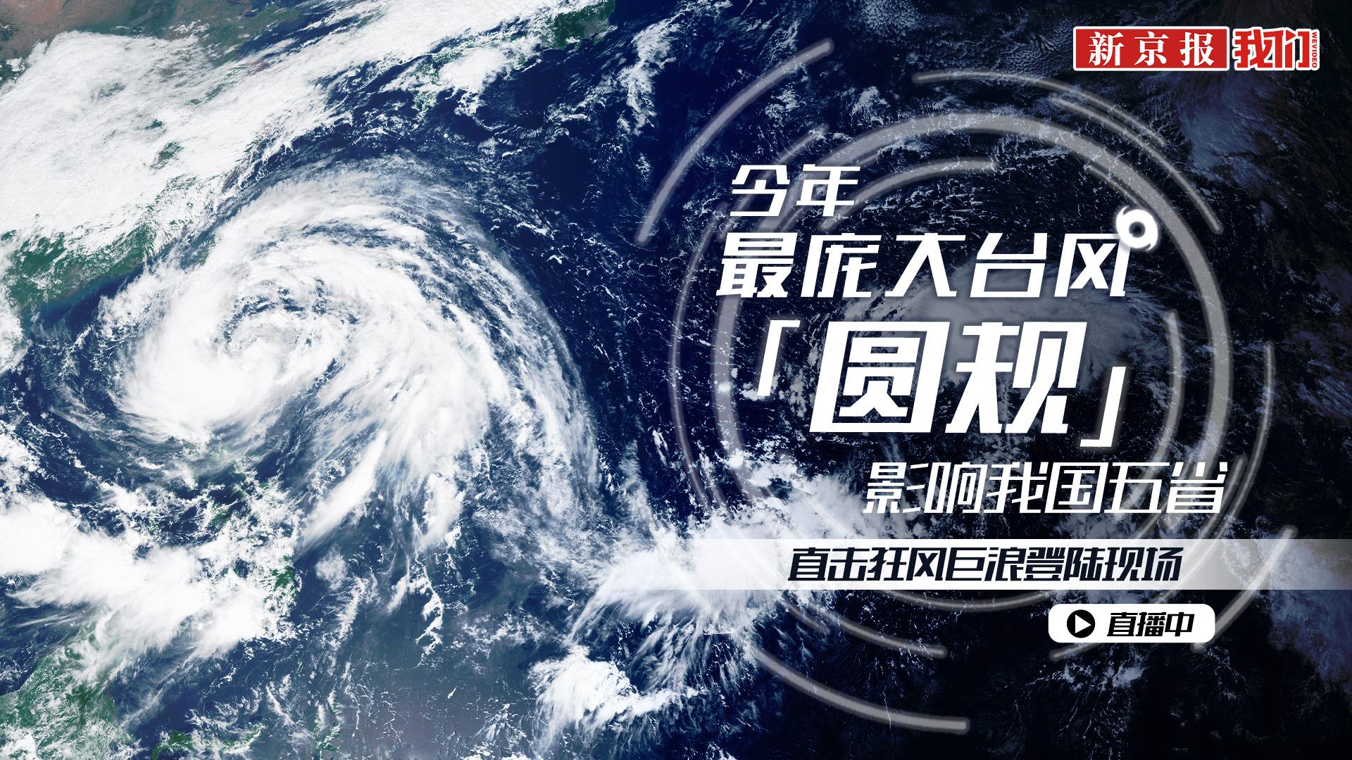 """今年最庞大台风""""圆规""""影响我国五省 直击狂风巨浪登陆现场"""