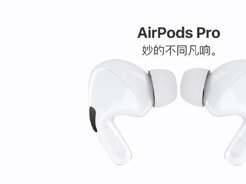苹果延长AirPodsPro维修计划,以解决爆裂声问题