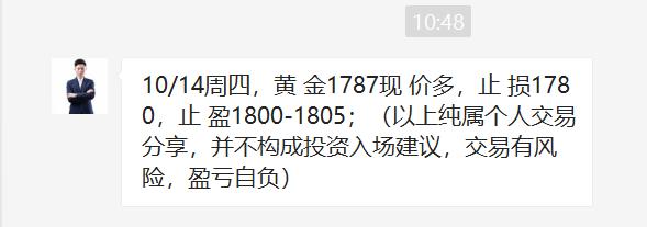 【天富娱乐代理注册】王杨:黄金1787多如期上涨,欧盘继续看新高!