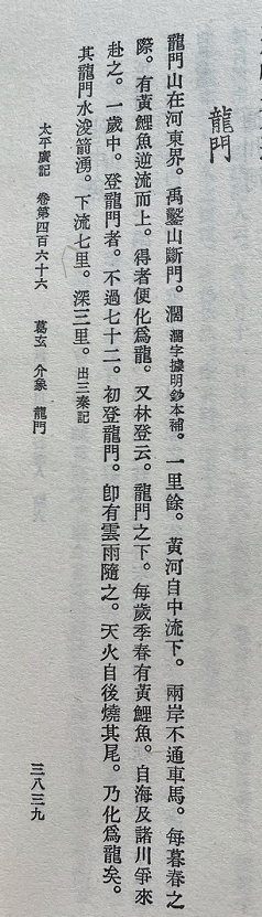 """《太平广记》中关于""""鲤鱼跃龙门""""的记载"""