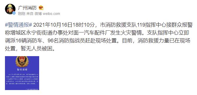 广州消防:一汽车配件厂发生火灾警情,调派16辆消防车、96名消防指战员赶赴现场