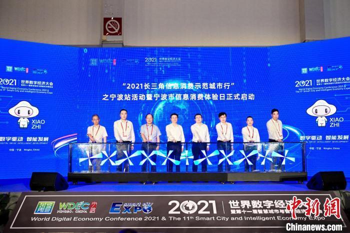 宁波启动信息消费体验日 数字化促区域信息消费升级