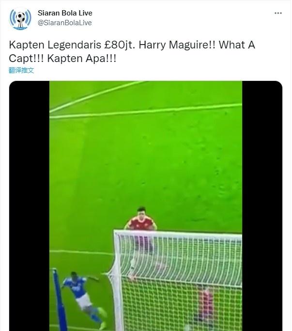 直拍曼联丢第4球时的马奎尔,球迷:这就是8000万买来的队长
