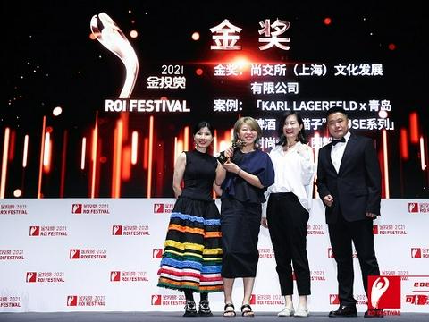 尚交所KARL LAGERFELD x青岛啤酒项目获金投赏商业创意奖金奖