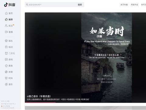 抖音推出PC网站,和西瓜视频一起,打造中国版的Youtube
