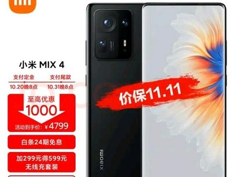 小米MIX4降价1000元,还送价值699元的耳机 3 Pro