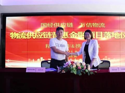 国经供应链与多家政企单位签订战略合作协议