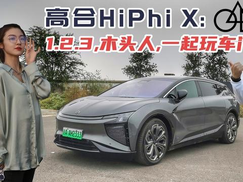 【不飙车车评】高合HiPhi X:1、2、3,木头人!一起玩车门啊!