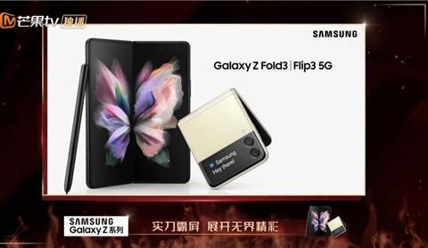 拍摄功能深受哥哥们喜爱 三星Galaxy Z Flip3 5G见证部落重组