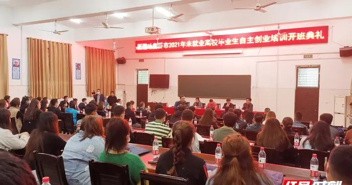 新疆吐鲁番市110名未就业高校毕业生来衡开展自主创业培训