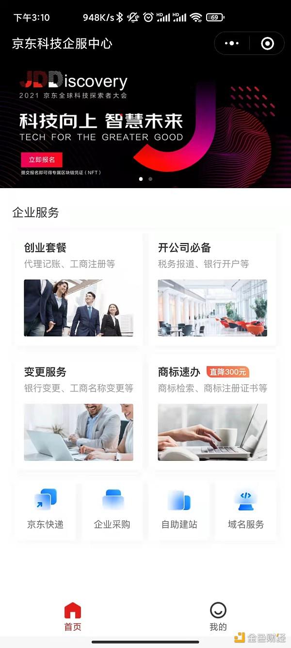 京东NFT领取指南 金色财经