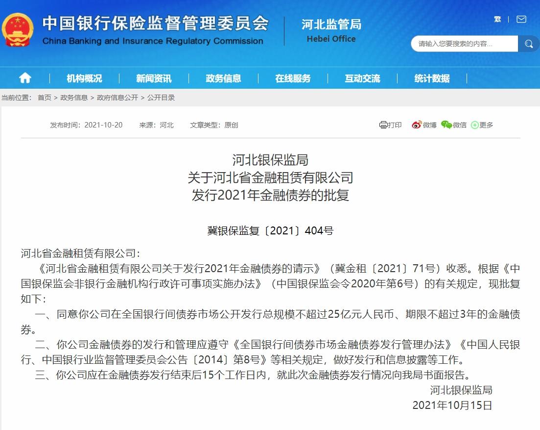 河北省金融租赁发行25亿元金融债券获批