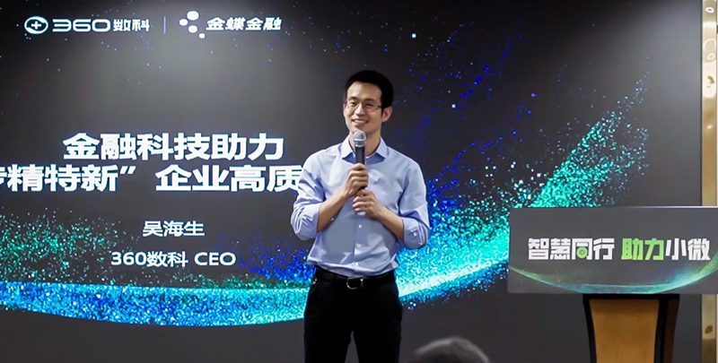 """360数科吴海生:金融科技赋能""""专精特新"""",应加强对上下游的辐射"""