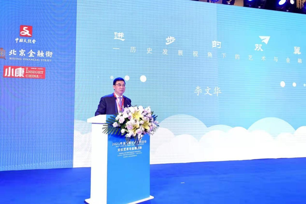 北京民生现代美术馆理事长李文华:金融和艺术经历了三个关系的构建