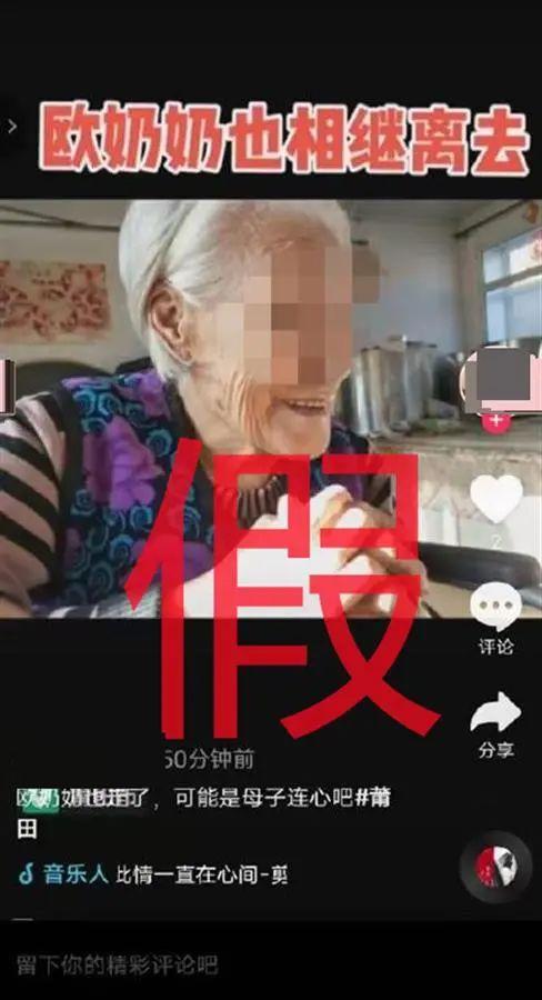 网传莆田2死3伤案嫌犯89岁母亲去世,假的!