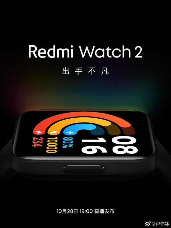 Redmi Watch 2将于28日发布 这次有点猛!
