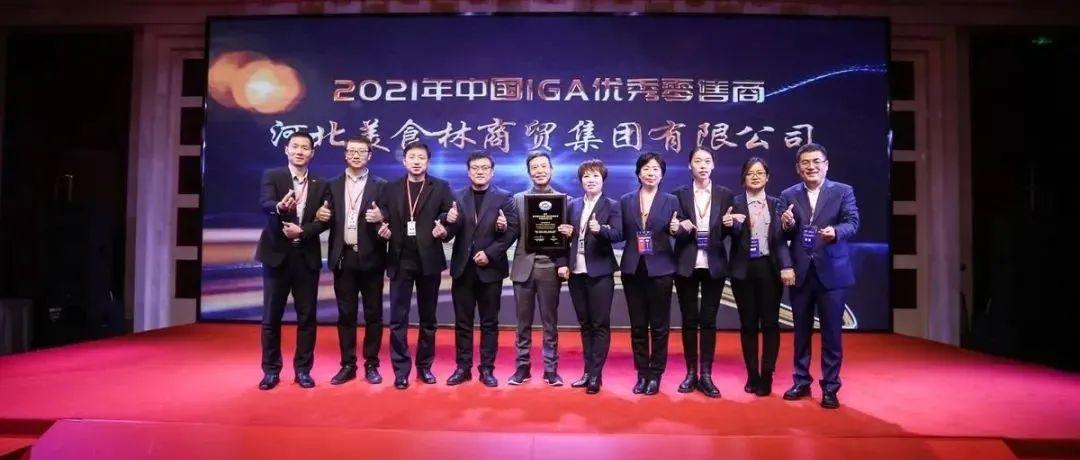 """2021年""""中国IGA优秀零售商""""揭晓 美食林集团名列榜首"""