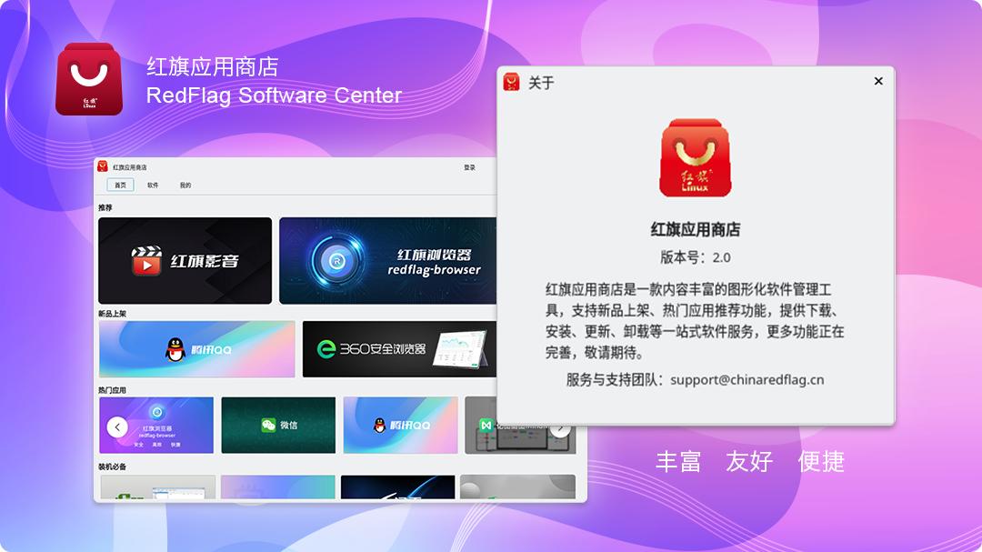 红旗 Linux 应用商店 V2.0 正式发布:打通生态账号