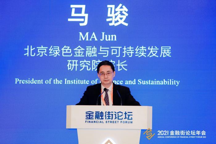 北京绿金院院长马骏:遵循六项共同原则,推动建立绿色金融标准一致化