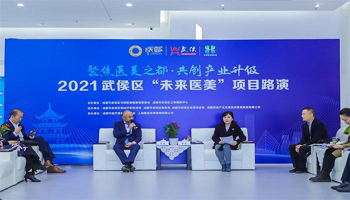 """聚焦医美之都 共创产业升级武侯区举办2021""""未来医美""""项目路演"""