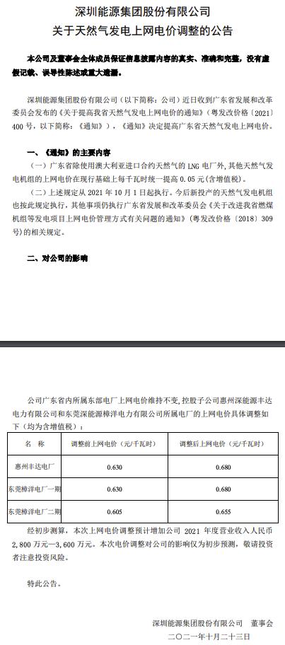 深圳能源:2家控股子公司所属电厂上网电价上调0.05元