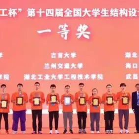 湖南省本科高校在第十四届全国大学生结构设计竞赛中喜获佳绩