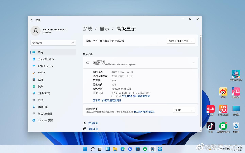 联想 YOGA Pro 14s Carbon 将搭载 1800P/90Hz 屏幕,HDR500 认证