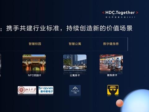 华为发布ICCE 2.0无感手机车钥匙等HUAWEI AI PASS最新进展