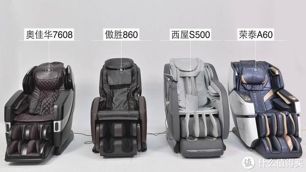 横评:奥佳华7608、傲胜860、西屋S500、荣泰A6——拆机看内在,万元级按摩椅怎么选?