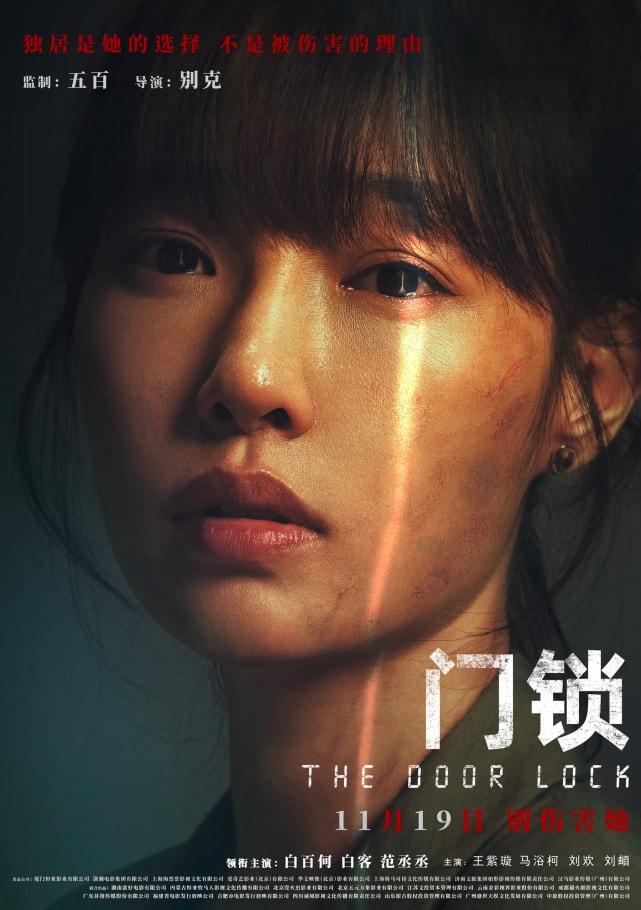 电影《门锁》定档,白百何联手范丞丞,聚焦独居女性的安全问题
