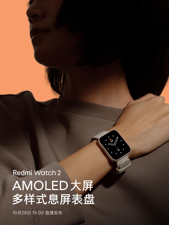 Redmi Watch 2 预热:支持 AMOLED 多样式息屏表盘