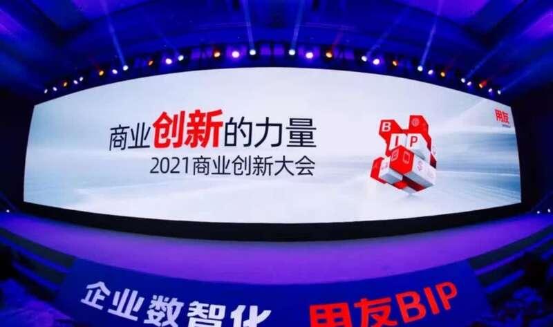 """探讨""""数智化""""的力量 2021商业创新大会在京举办"""