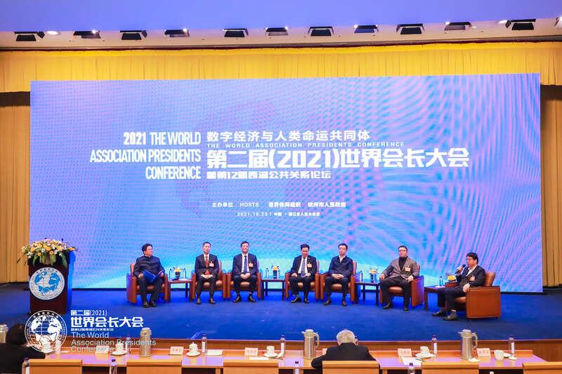 第二届(2021)世界会长大会在杭州召开