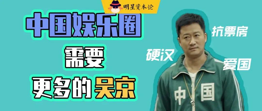 易烊千玺和吴磊,谁是吴京接班人?
