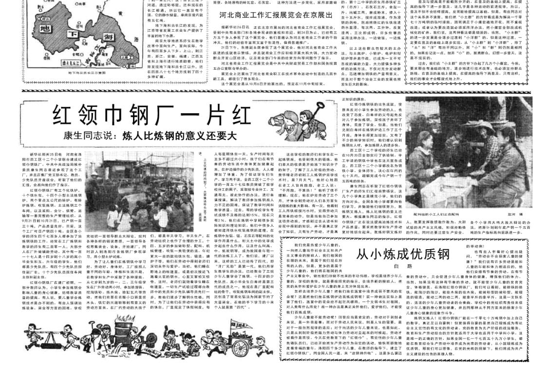 志愿军已全部撤离朝鲜 1958年10月27日《人民日报》