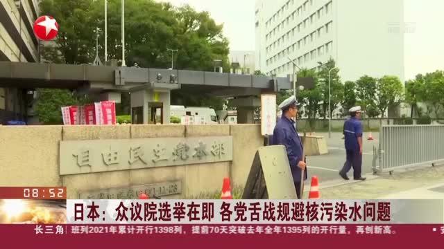 日本:众议院选举在即  各党舌战规避核污染水问题  自民党提出复兴东北部地区  但灾区问题重重