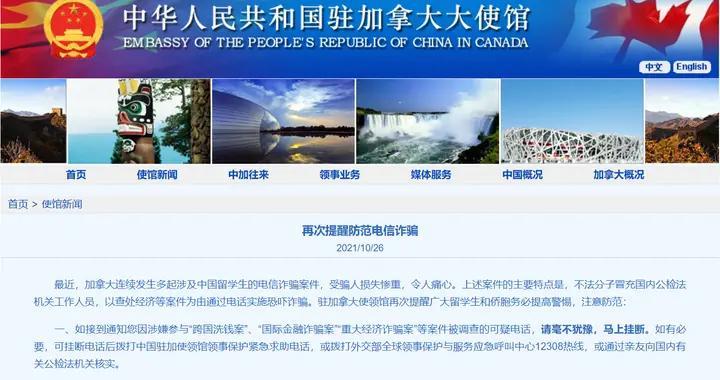 加拿大连续发生多起涉中国留学生电诈案,驻加使馆提醒
