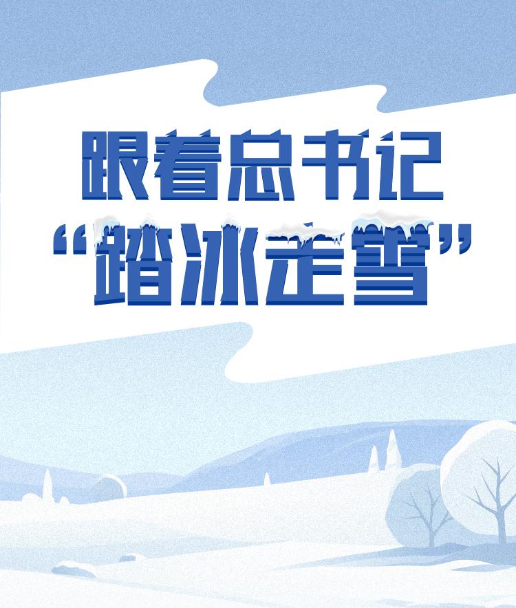 """跟着总书记""""踏冰走雪"""""""